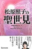 松原照子の聖世見 (ムー・スーパーミステリー・ブックス)