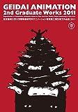 DVD 「GEIDAI ANIMATION 2st Graduate Works 2011」<東京藝術大学大学院映像研究科アニメーション専攻第二期生修了作品集2011> (<DVD>)