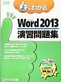 よくわかるMicrosoft Word 2013演習問題集 (FOM出版のみどりの本)