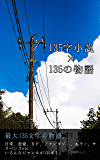 135字小説×135の物語