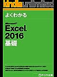 よくわかる Excel 2016基礎