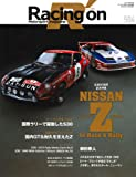 Racing on - レーシングオン - No. 504 NISSAN Z In Race & Rally { 197…