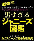 黒すぎるジャニーズ図鑑 (実話ナックルズ)