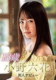 18歳 小野六花 新人デビュー ムーディーズ [DVD]