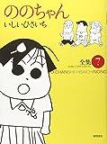 ののちゃん 7―全集 (GHIBLI COMICS SPECIAL)