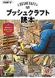 ブッシュクラフト読本 自然を愉しむ基本スキルとノウハウ (コツがわかる本!)