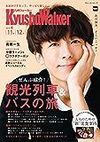 KyushuWalker九州ウォーカー2018冬 [雑誌]