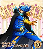 ONE PIECE ワンピース 19THシーズン ホールケーキアイランド編 piece.10 BD [Blu-ray]