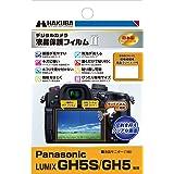 HAKUBA デジタルカメラ液晶保護フィルムMarkII Panasonic LUMIX GH5S / GH5専用 DG…
