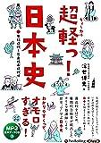 超軽っ! 日本史 (<CD>)