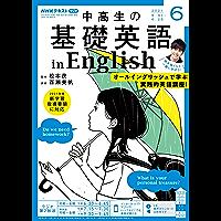 NHKラジオ 中高生の基礎英語 in English 2021年 6月号 [雑誌] (NHKテキスト)