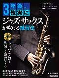 (CD付き) 3年後、確実にジャズ・サックスが吹ける練習法 (リットーミュージック・ムック)