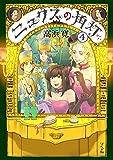 ニュクスの角灯 4 (乱コミックス)