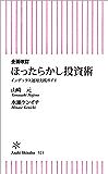 全面改訂 ほったらかし投資術 インデックス運用実践ガイド (朝日新書)