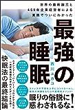最強の睡眠 世界の最新論文と 450年企業経営者による実践でついにわかった