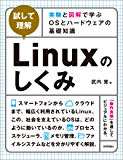 [試して理解]Linuxのしくみ ~実験と図解で学ぶOSとハードウェアの基礎知識