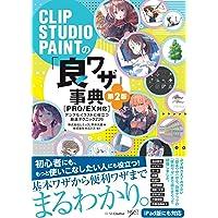 CLIP STUDIO PAINTの「良ワザ」事典 第2版 [PRO/EX対応] デジタルイラストに役立つ厳選テクニック…