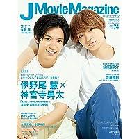 J Movie Magazine Vol.74【表紙:伊野尾 慧×神宮寺勇太 「准教授・高槻彰良の推察」】 (パーフェク…