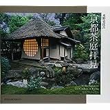 京都茶庭拝見 Invitation to Tea Gardens in Kyoto (SUIKO BOOKS 167)