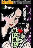 闇のまにまに (文春デジタル漫画館)
