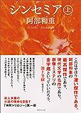 シンセミア(上) (講談社文庫)