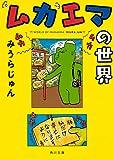 ムカエマの世界 (角川文庫)