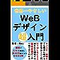 新・副業 初心者のための 世界一やさしい Webデザイン超入門【スタンダード】【良質】: 最短でスキルを取得し月30万稼…