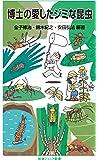 博士の愛したジミな昆虫 (岩波ジュニア新書)