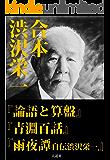 合本・渋沢栄一―『論語と算盤』『青淵百話』『雨夜譚 自伝渋沢栄一』