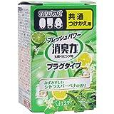 【エステー】消臭力 プラグタイプつけかえ みずみずしいシトラスバーベナの香り 20ml ×5個セット