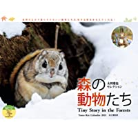 カレンダー2021 太田達也セレクション 森の動物たち Tiny Story in the Forests(月めくり・壁…
