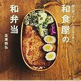 和食屋の和弁当 ― 毎日食べたい、しみじみうまい。