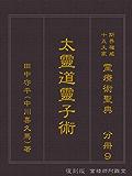 〔復刻版分冊〕太霊道霊子術: 霊療術聖典:斯界権威十五大家