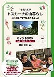 イタリア トスカーナの山暮らし バッボとマンマとユキちゃんと DVD BOOK (<DVD>)