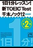 1日1分レッスン!新TOEIC Test 千本ノック!2 1日1分レッスン!新TOEIC Test 千本ノック! (祥伝…