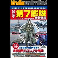 最強!第7艦隊最新図鑑 (コスミックムック)
