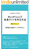 いちばんよくわかる! WordPressで会員サイトを作る方法 会員ビジネス