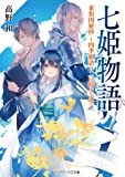 七姫物語 東和国秘抄 ~四季姫語り、言紡ぎの空~ (メディアワークス文庫)