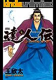 達人伝 ~9万里を風に乗り~ : 4 (アクションコミックス)