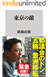 東京の敵 (角川新書)