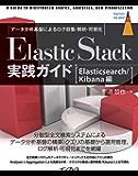 Elastic Stack実践ガイド[Elasticsearch/Kibana編] impress top gearシリ…
