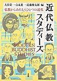 近代仏教スタディーズ: 仏教からみたもうひとつの近代