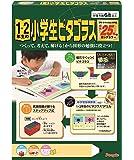 1・2年生の小学生ピタゴラス® つくって、考えて、解けるから、図形の勉強に役立つ
