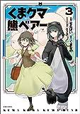くま クマ 熊 ベアー 3 (PASH! コミックス)