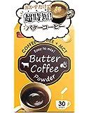Mother's Market MCTオイル配合 粉末バターコーヒー 1.5g×30包 お湯やお水に溶かすだけで 簡単…