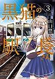 黒猫の駅長さん 3 完結 (バンブーコミックス)
