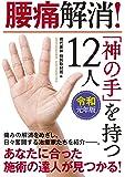 令和元年版・腰痛解消!「神の手」を持つ12人