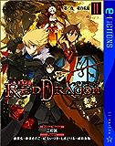 RPF レッドドラゴン II 第二夜 竜の爪痕 (星海社 e-FICTIONS)