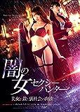 闇の女セクシーハンター 美女が裁く裏社会の肉欲   [DVD]