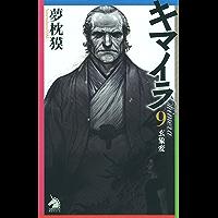 キマイラ(9) 玄象変 (ソノラマノベルス)
